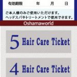 haircare_ticket