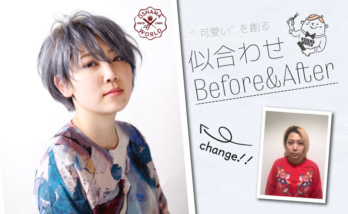 before&after_ema